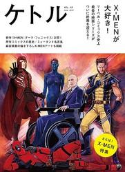 『ケトル VOL.49』(X-MEN特集号 太田出版)