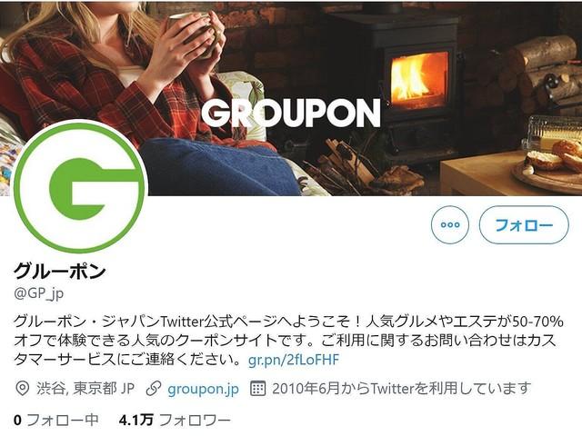 「スカスカおせち」思い出す人続出 グルーポン、日本市場からの撤退発表