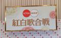"""紅白""""異例""""の曲目先行発表!AKBは「恋..."""