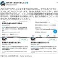 前澤氏のツイート。10万単位のフォロワー数を持つ偽物も確認できる