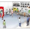 「きのこの山・たけのこの里総選挙2019」 渋谷で実食投票イベント開催