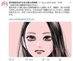 画像は末次由紀氏Twitterスクリーンショット