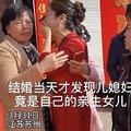 涙した花嫁の姿が中国で報じられたものの…(画像は『東方網馬來西亞東方日報 2021年4月5日付「家婆发现媳妇是亲女儿 儿子变女婿」』のスクリーンショット)