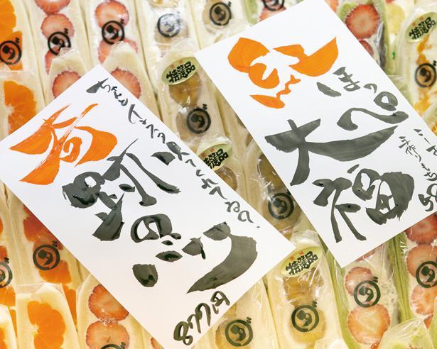 [画像] 旬のフルーツを贅沢に使用!愛知の八百屋さんが作る、本気のフルーツサンドって?