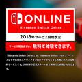 171231_nintendo_switch_online_2018_fall_rumor