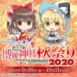 「東方Project×キュアメイドカフェ 博麗神社〜秋祭り2020」が本日より開催!