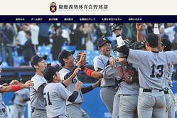 過去5年で3度の優勝を誇る慶応大。今後の戦いぶりに注目したい(慶應義塾体育会野球部HPより)