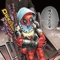 『デッドプール:SAMURAI』/画像は「MARVEL」公式Twitterより