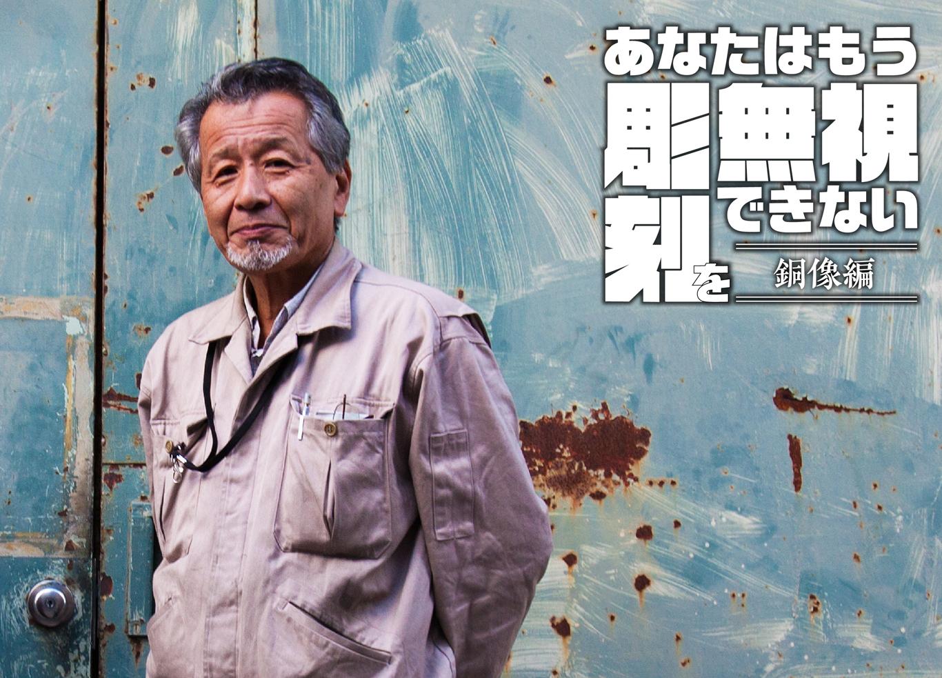 日本の銅像の9割以上!?? を生産する、高岡の職人に話を聞いてきた