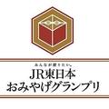 JR東おみやげGP 受賞スイーツ4選