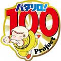 パタリロ!100Project © 魔夜峰央/白泉社