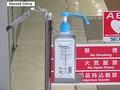 中国版ツイッター・微博で26日、日本各地に設置されている消毒用アルコールに関する投稿があり、ネットユーザーから反響が寄せられている。資料写真。