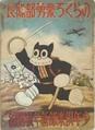 当時、大ヒット漫画となった田河水泡作「のらくろ豪勇部隊長」/大日本雄弁会講談社