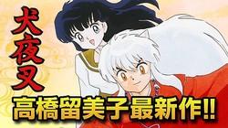 『MAO』6巻発売記念のテレビCM場面カット (C)高橋留美子/小学館