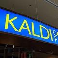 【カルディ】店舗でしか買えない…!レア度が高い限定販売アイテム4選