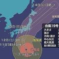 台風19号が12日夜に東海・関東を直撃 上陸時の最大瞬間風速は60m/sの予想
