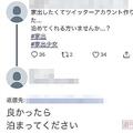 SNS上での家出少女の投稿とそれに返信する『泊め男』。匿名なため年齢、性別、住まいなどは一切不明