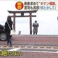 絶景の「SNS映え」スポットでキケン横断相次ぐ 琵琶湖の大鳥居