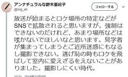 ロケに対する配慮を求める脚本家・野木亜紀子さん(野木さんのツイッターより)