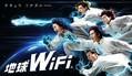 人気YouTuberレペゼン地球 史上初の写真集が全員もらえる! モバイルWi-Fiサービス「地球WiFi(チキュウWiFi)」開始
