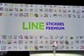 LINEスタンプが月額240円で使い放題に「LINE STICKERS PREMIUM」