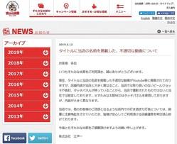 「すたみな太郎」を運営する江戸一が発表したお知らせ(同社公式サイトから)