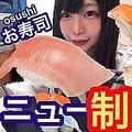 三年食太郎のYouTubeチャンネルより https://www.youtube.com/channel/UCuwOrlOunCKz6-U4RG9Hv5g
