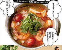 小鍋レシピ「厚揚げともやしの坦々鍋」で温まろう。リピ確定のおいしさ