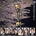 手塚治虫氏の長編歴史漫画「陽だまりの樹」が舞台化