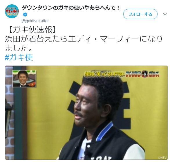 [画像] ガキ使・浜田「黒塗り」、BBCも報道 一方フィフィは「黒人に扮しただけで...」