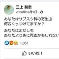 体験をつづった三上さんのFacebookには大きな反響が寄せられた
