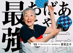 元気って人からもらうもの? 83歳のクリエイター・若宮正子からの問いかけ