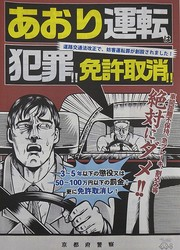 あおり運転の法規制をPRするポスター=京都市上京区で2020年6月19日、千葉紀和撮影