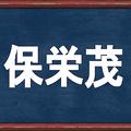 「保栄茂」これ読める?沖縄県の難読地名ランキング