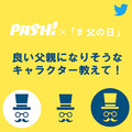 PASH_TwitterPR