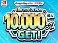 NTTドコモが「Google Playストア」でキャリア決済なら20%還元キャンペーン!今年初めてなら200ポイント、dカード利用者なら500ポイントをプレゼントも