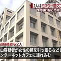 ミスター慶応に出場経験のある男ら2人 2019年3月に女性に性的暴行加えたか