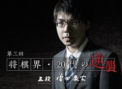 常識は敵だ。新時代を切り開く若き開拓者。棋士・増田康宏 20歳。