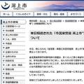 潟上市が公式サイトでコメントを発表した