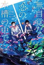 『無自覚な恋の水槽の中で 6階の厄介な住人たち』(イアム/KADOKAWA)