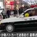 偽のパトカーを無許可で走らせた疑い YouTuberを書類送検