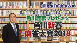 総勢13人の豪華作家陣が一同に集結!「角川新春麻雀大会2018」をニコ生で中継