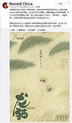28日、「アニメ映画『となりのトトロ』の中国版ポスターが日本のネットユーザーに大好評」との紹介に、中国のネットユーザーが反応を示している。写真は「トトロ」の中国版ポスター。