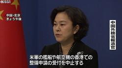 中国が米艦船の香港寄港禁止 米に報復措置
