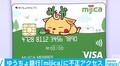 ゆうちょ銀行「mijica」に不正アクセス 客の個人情報が流出か