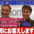 画像:渡嘉敷勝男&竹原慎二&畑山隆則 公式チャンネル