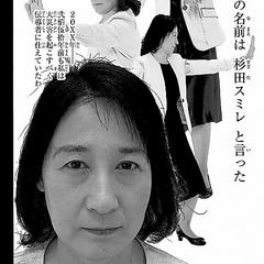 隊 炎炎 スミレ 消防 杉田