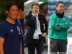 左から西野朗氏、岡田武史氏、佐々木則夫氏