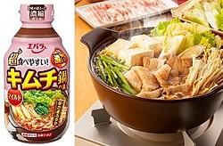 新商品「キムチ鍋の素 マイルド」