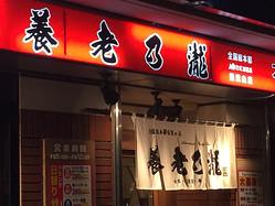 今年で開業62年を迎えた「養老乃瀧」